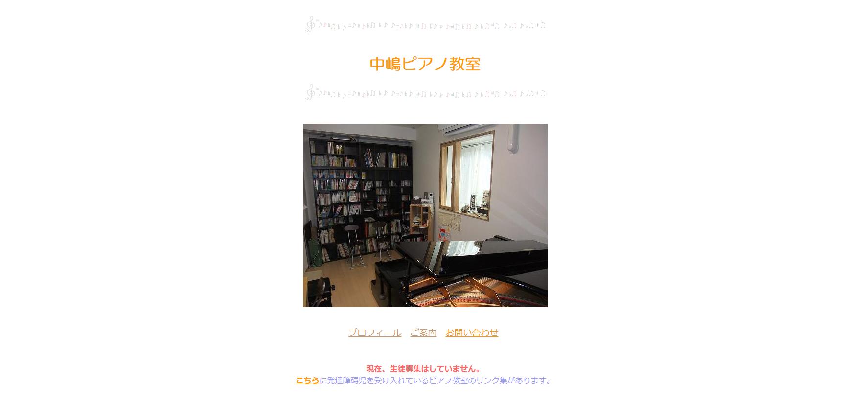 中嶋ピアノ教室のサムネイル