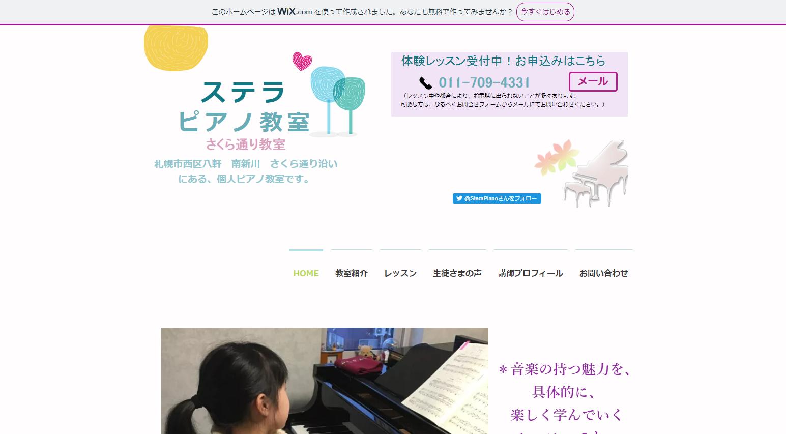 ステラピアノ教室のサムネイル