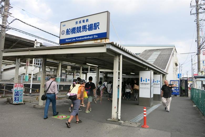 船橋競馬場駅の画像