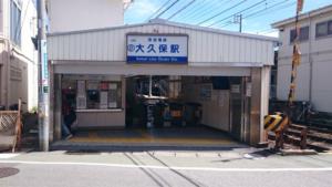 京成大久保駅の画像
