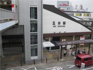 五井駅の画像