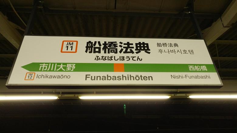 船橋法典駅の画像