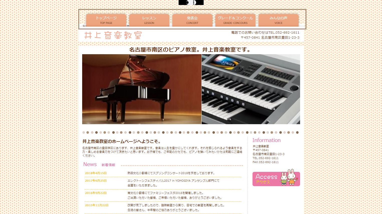 井上音楽教室のサムネイル