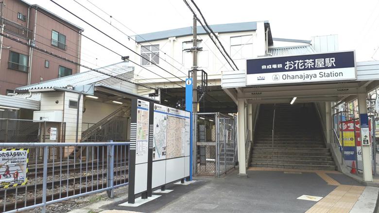 お花茶屋駅の画像