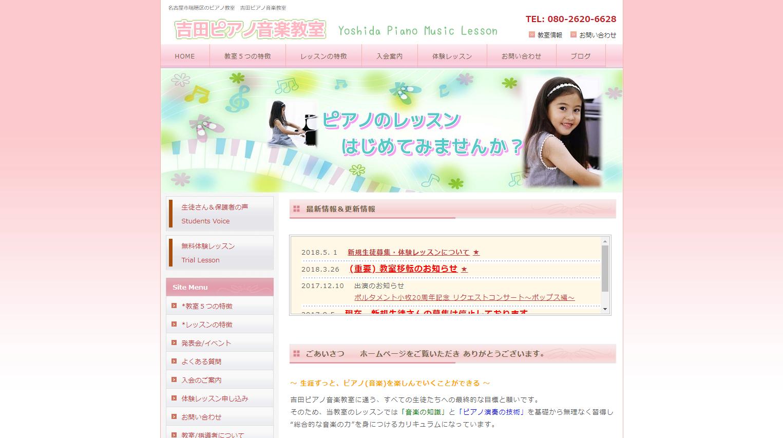 吉田ピアノ音楽教室のサムネイル
