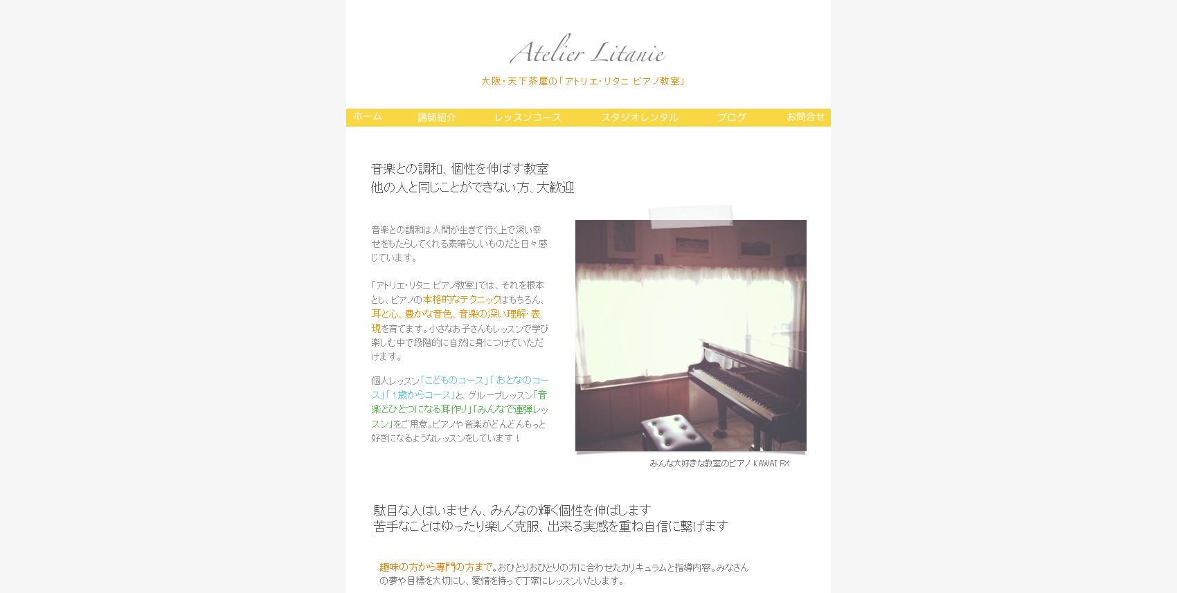 アトリエ・リタニ ピアノ教室のサムネイル