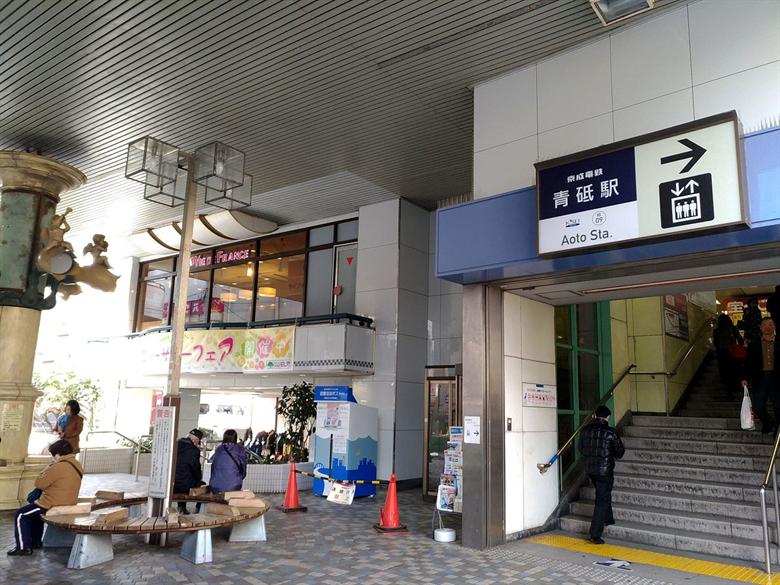 青砥駅の画像