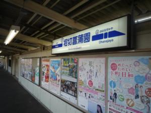 堀切菖蒲園駅の画像