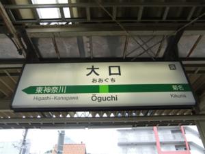 大口駅の画像