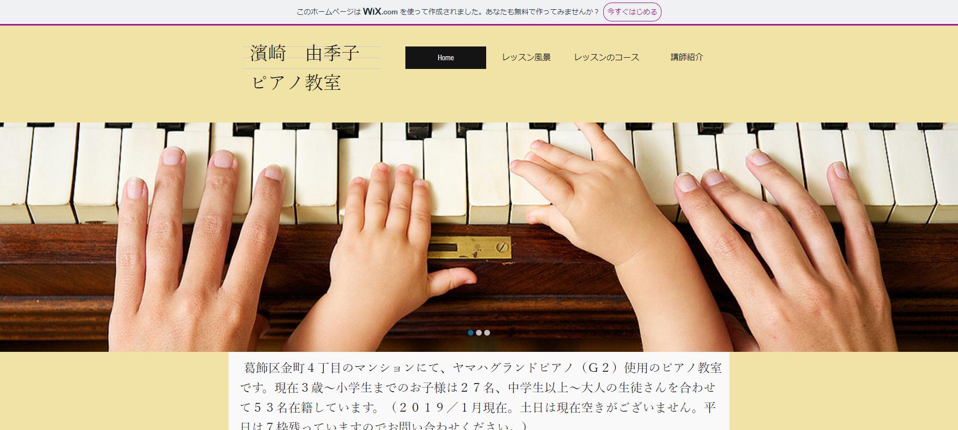 濱崎由季子ピアノ教室のサムネイル