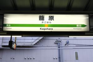 籠原駅の画像