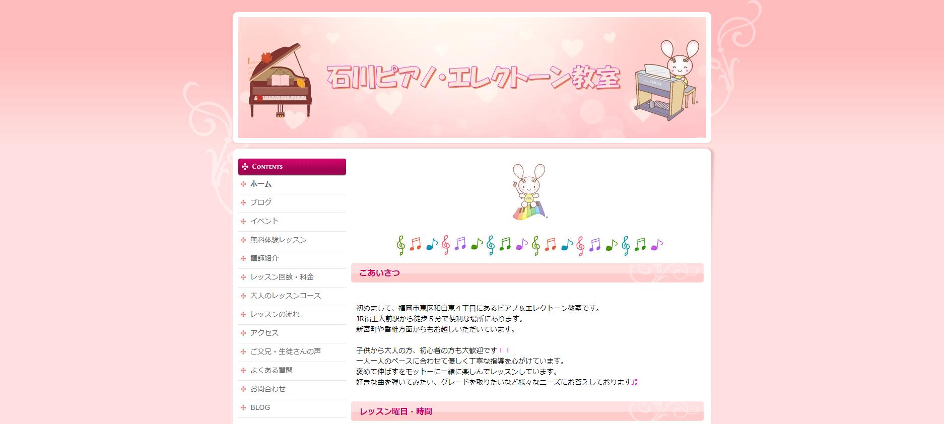 石川ピアノ・エレクトーン教室のサムネイル