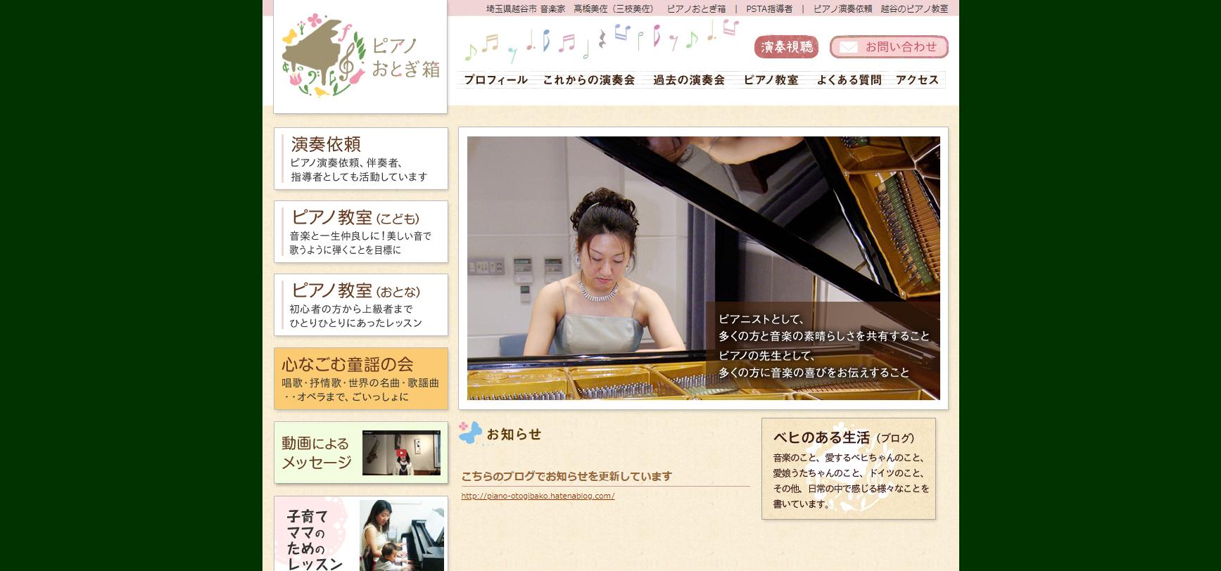 ピアノおとぎ箱のサムネイル