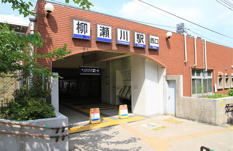 柳瀬川駅の画像
