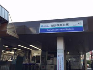 新井薬師前駅の画像
