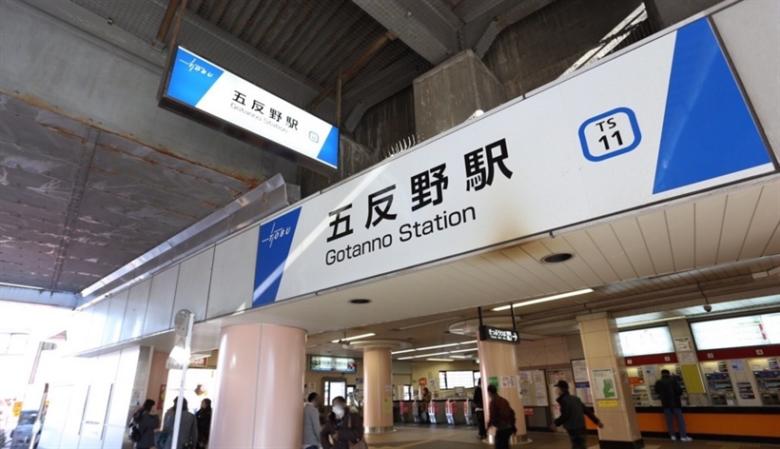 五反野駅の画像