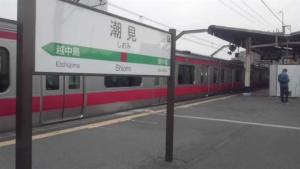 潮見駅の画像