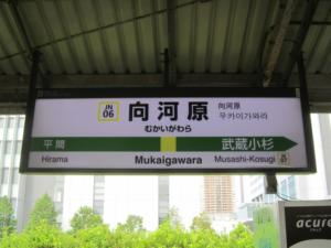 向河原駅の画像