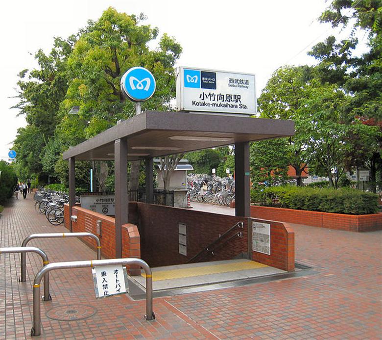 小竹向原駅の画像
