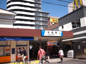 牛田駅の画像