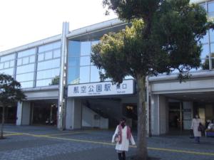 航空公園駅の画像