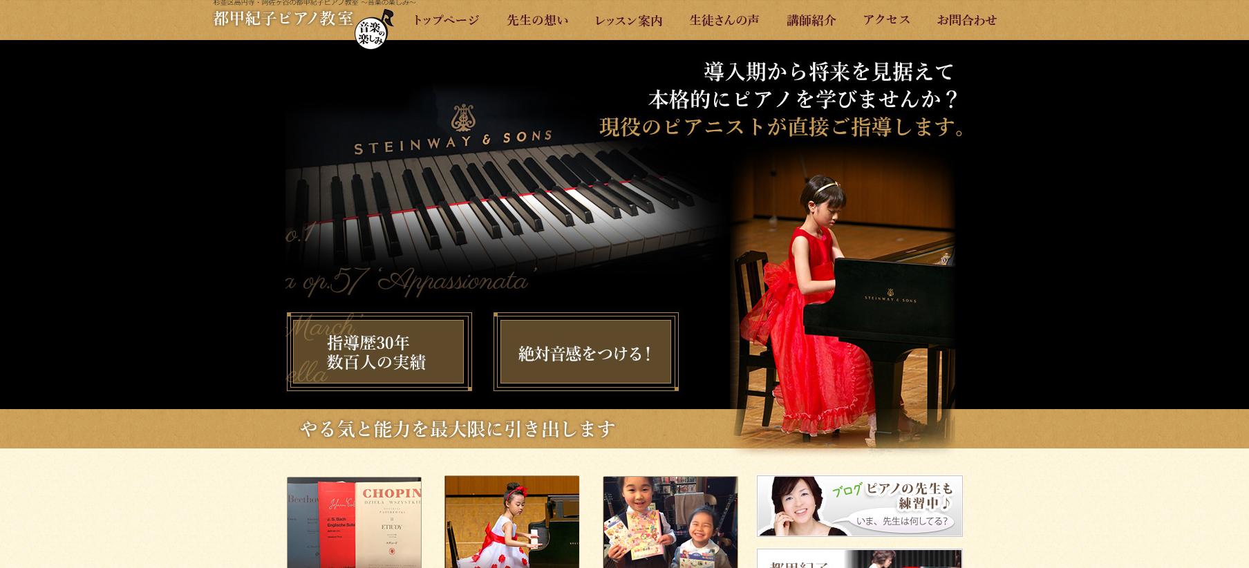 都甲紀子ピアノ教室のサムネイル