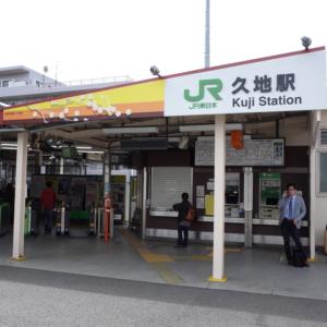 久地駅の画像