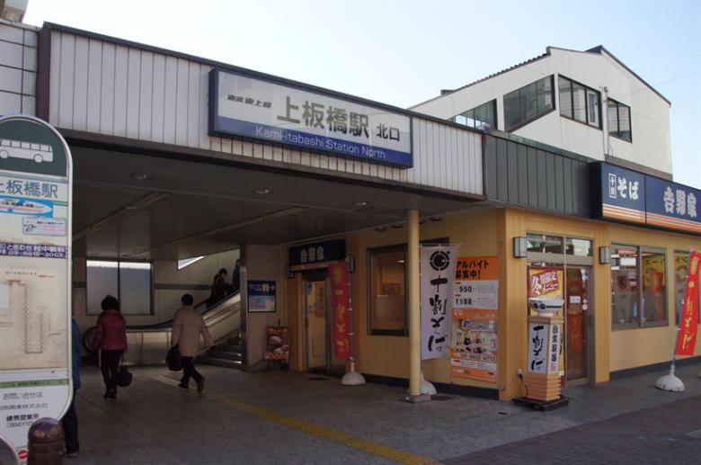 上板橋駅の画像