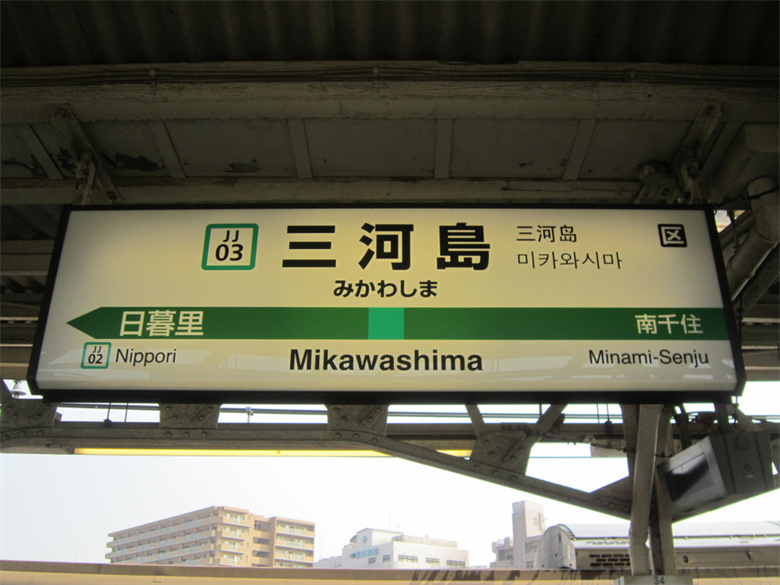 三河島駅の画像