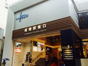 成増駅の画像