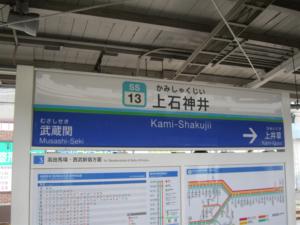 上石神井駅の画像