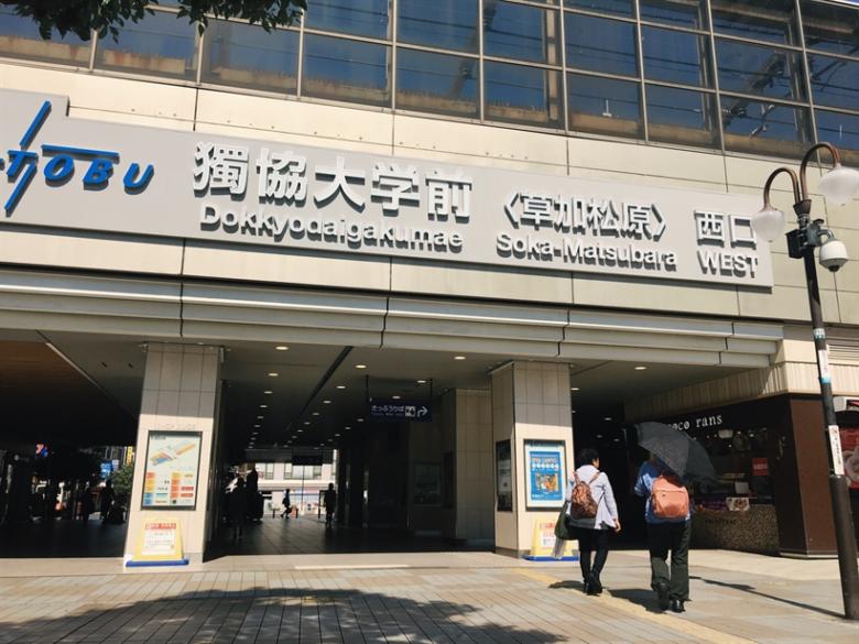 獨協大学前駅の画像