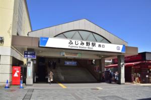 ふじみ野駅の画像