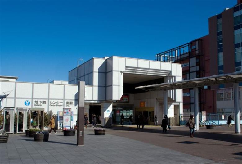 センター南駅の画像
