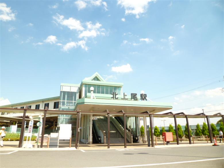 北上尾駅の画像