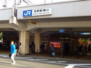 元町駅の画像