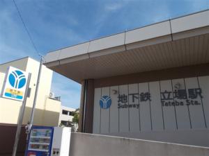 立場駅の画像