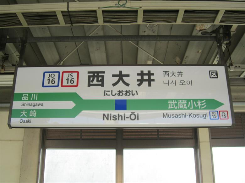 西大井駅の画像