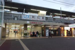 明石駅の画像
