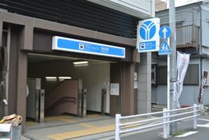 蒔田駅の画像