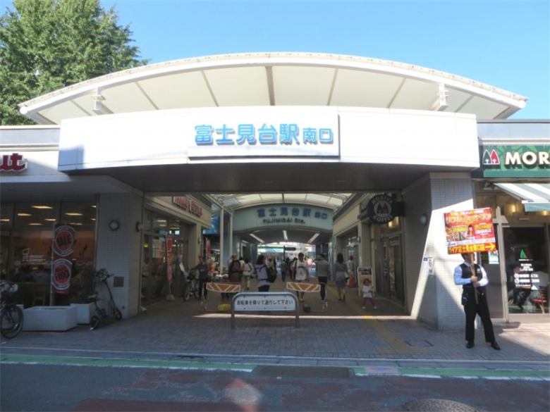 富士見台駅の画像