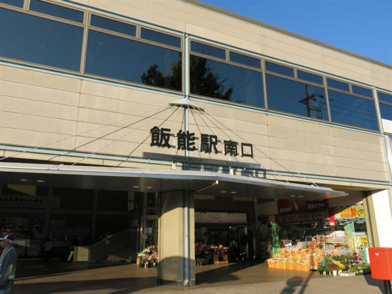 飯能駅の画像
