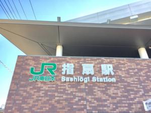 指扇駅の画像