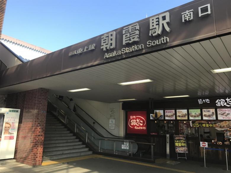 朝霞駅の画像