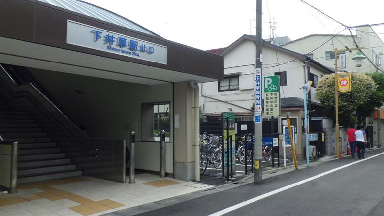 下井草駅の画像