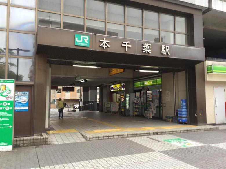 本千葉駅の画像