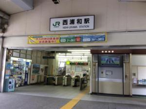 西浦和駅の画像