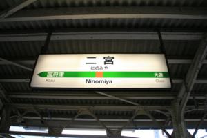 二宮駅の画像