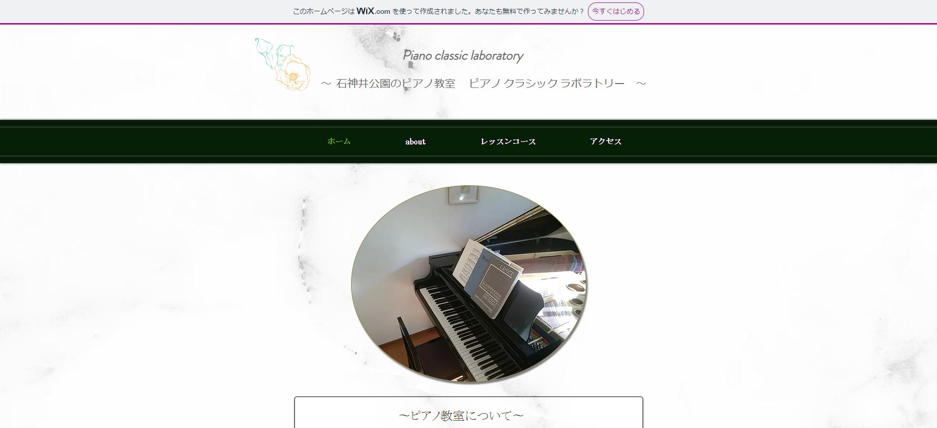 ピアノ クラシック ラボラトリーのサムネイル
