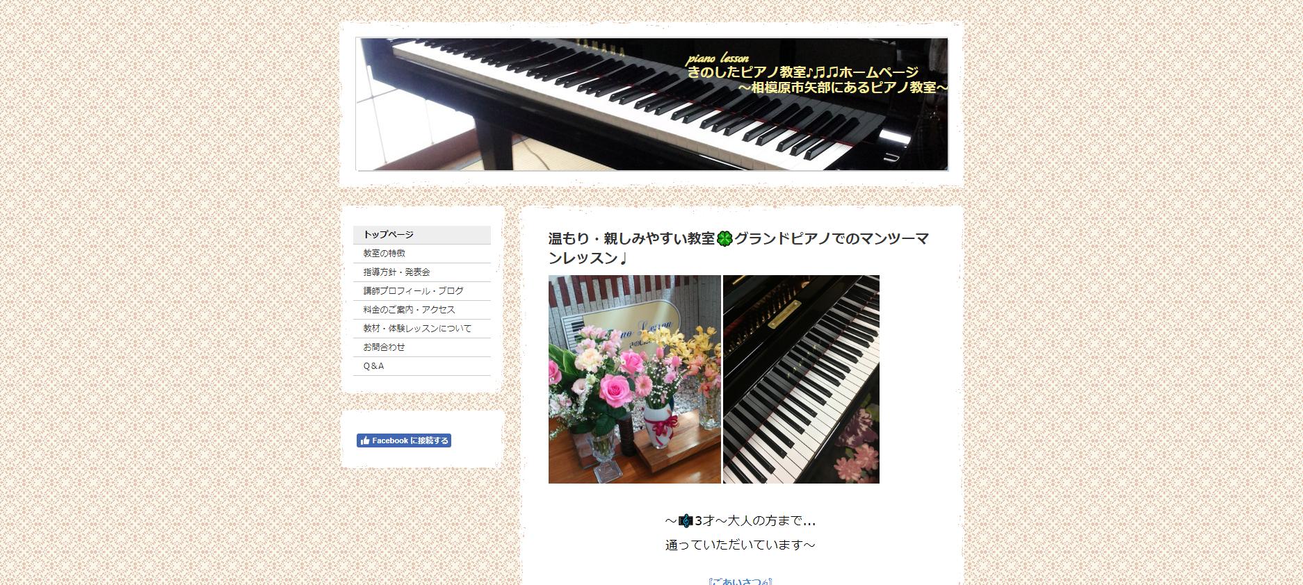 きのしたピアノ教室のサムネイル